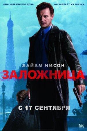 «Заложник» — 2005